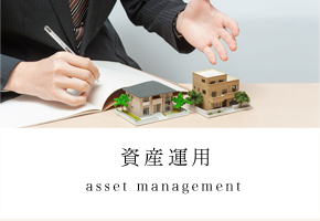資産運用 - asset management -