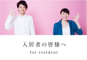入居者の皆様へ - for resident -