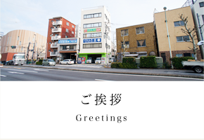 ご挨拶 - Greetings -