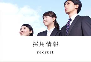 採用情報 - recruit -