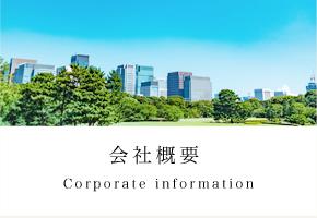 会社概要 - Corporate information -